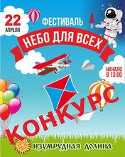 Розыгрыш билета на фестиваль «Небо для всех»!