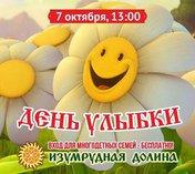 День улыбки