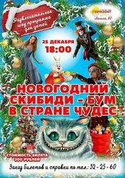 Новогодний скибиди-бум в стране чудес