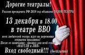 Праздник в театре ВВО