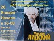 Концерт Михаила Лидского