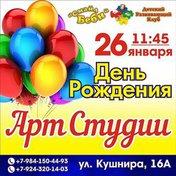 День рождения АртСтудии