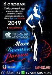 Мисс Восток России 2019