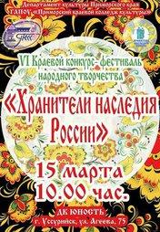 Хранители наследия России