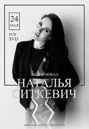 Наталья Ситкевич