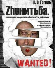 Zhенитьба.Wanted!