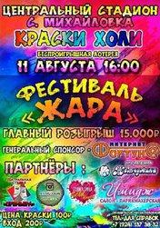 Фестиваль Жара
