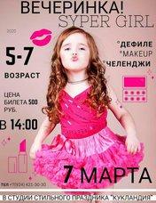 Syper girl