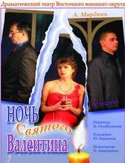 Мелодрама «Ночь святого Валентина»