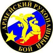Чемпионат РО ДОСААФ России Приморского края по армейскому рукопашному бою