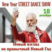 Шоу уличных танцев