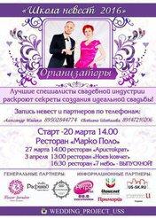 Школа невест 2016