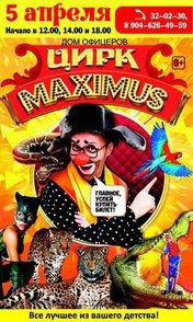 Цирк Maximus