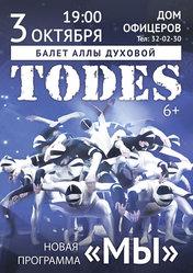 «TODES»