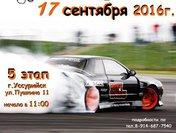 Соревнования по автомодельному спорту