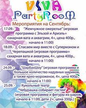 Программа мероприятий на сентябрь от Viva Party Room
