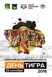День тигра - 2016