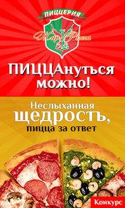 Выиграй сертификат от самой сказочной пиццерии города!