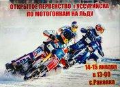 Открытый Чемпионат Регионального Отделения ДОСААФ России по мотогонкам на льду