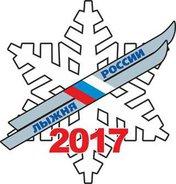 Лыжня России –2017