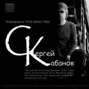 Сергей Кабанов