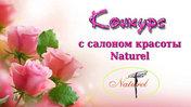 Выиграй в конкурсе удовольствие от Naturel!