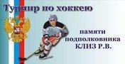 Хоккейный турнир памяти подполковника КЛИЗ Романа Владимировича