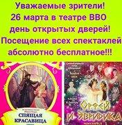 День открытых дверей в театре ВВО