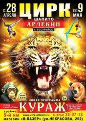 Цирк-Шапито Арлекин с новой программой
