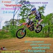 2-й чемпионат Приморского края по мотокроссу