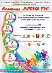 Велогонки «Радуга тур»