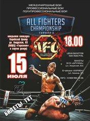 Выиграй билет на лучший бойцовский турнир!