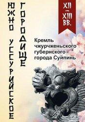 Выставка 'Южно-Уссурийское городище'