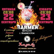 Barmen show