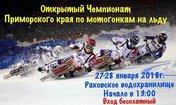 Соревнования по мотогонкам на льду