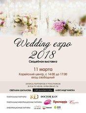 Свадебная выставка Wedding day 2018