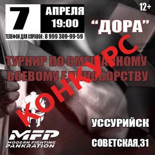 Розыгрыш билета на Международный турнир по смешенному боевому единоборству!