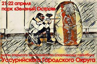 Открытый Чемпионат г. Уссурийска и УГО по спортивному пейнтболу