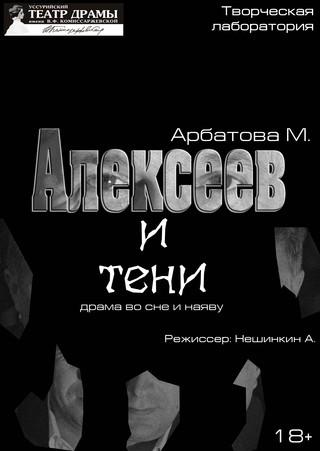 «Алексеев и тени»