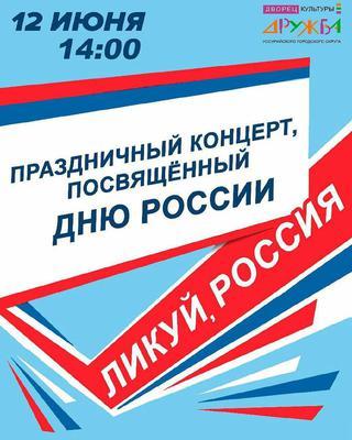 Ликуй, Россия