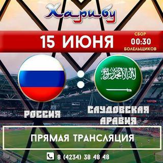 Россия - Саудовская Аравия. Прямая трансляция