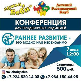 Конференция для продвинутых родителей