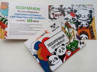 Принимай участие в конкурсе от UssuRБАТУТ!