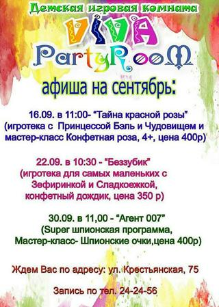Мероприятия в VivaParty Room