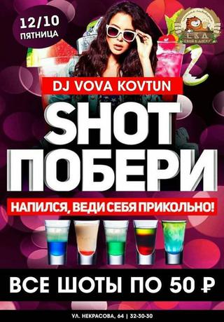 Shot побери