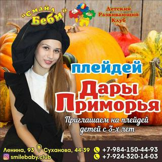 Дары Приморья