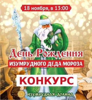 Выиграй билет на день рождения Изумрудного Деда Мороза!