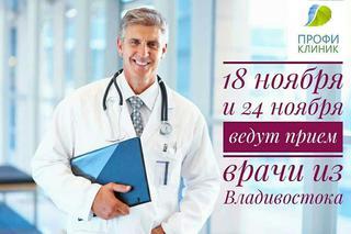 Прием врачей