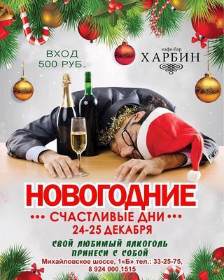Новый год в кафе-баре Харбин