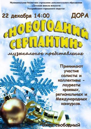 Новогодний серпантин
